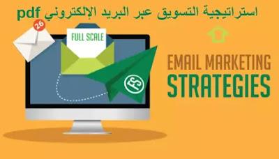 استراتيجية التسويق عبر البريد الإلكتروني و تحميل التسويق عبر البريد الإلكتروني pdf