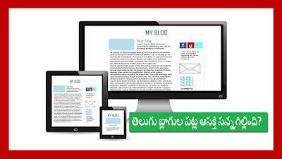 Interest in Telugu blogs has waned