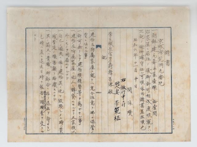 민영찬가의 창덕궁 관사 입주 허가 신청서(1931)