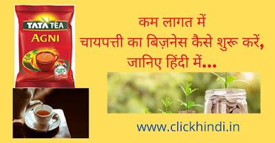 कम लागत में चायपत्ती का बिज़नेस कैसे शुरू करें, जानिए हिंदी में