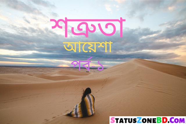 Golpo (শত্রুতা - আয়েশা) Bangla Story | Bangla Golpo