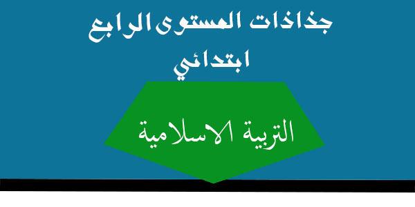 جذاذات مادة التربية الاسلامية المستوى الرابع ابتدائي