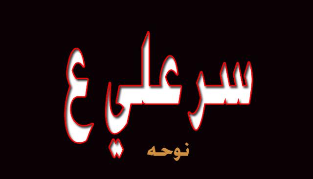 Mir Ali Arif Noha