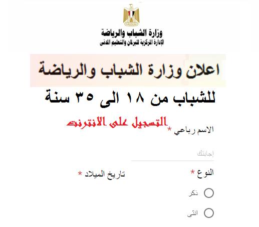 اعلان وزارة الشباب والرياضة للشباب من الجنسين من سن 18 الى 35 سنة بجميع المحافظات - التسجيل على الانترنت