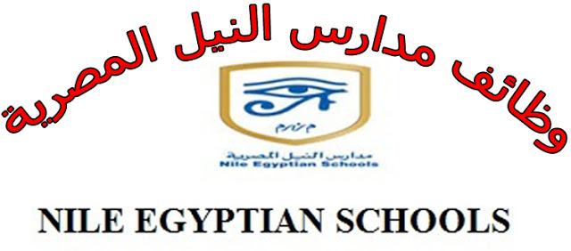 وظائف مدارس النيل الدولية براتب 5 آلاف جنية مصر 2021
