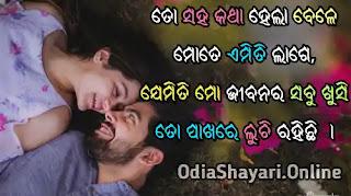 Odia-Romantic-Shayari-5