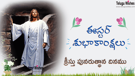 Happy Easter wishes in Telugu, Easter Quotes in Telugu free download