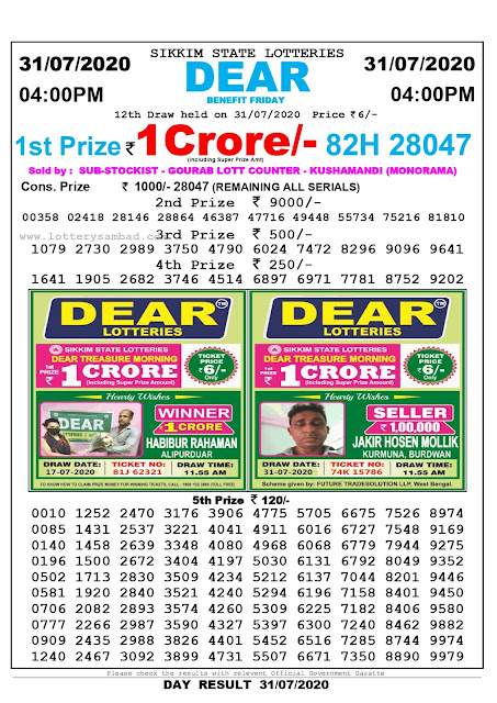 Lottery Sambad Result 31.07.2020 Dear Benefit Friday 4:00 pm