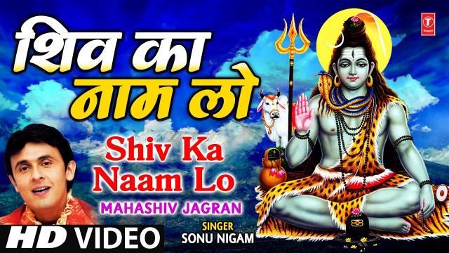 Shiv Ka Naam Lo Bhajan Lyrics - Sonu Nigam