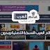 قالب عالم العرب النسخة الاصلية وبدون اخطا