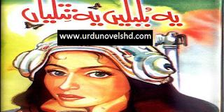 Ye Bulbulain Ye Titliyan by Maha Malik