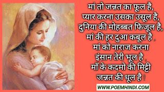Hindi Poem For Mother Image