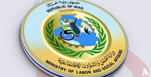 وزارة العمل : إيقاف الشمول براتب المعين