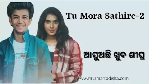 Tu Mora Sathire-2 Odia Movie Star Casts, Release Date, Info, Song, Trailer