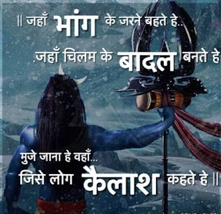 lord shiva status for whatsapp