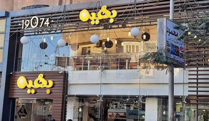منيو ورقم وعنوان وأسعار مطعم بهية 2021