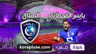 موعد مباراة الهلال وياسر القحطاني وأصدقاؤه بث مباشر بتاريخ 01-12-2019 مباراة ودية