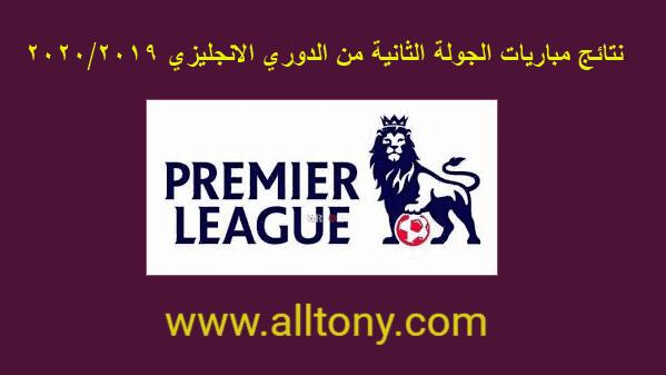 نتائج مباريات الجولة الثانية من الدوري الانجليزي 2019/2020