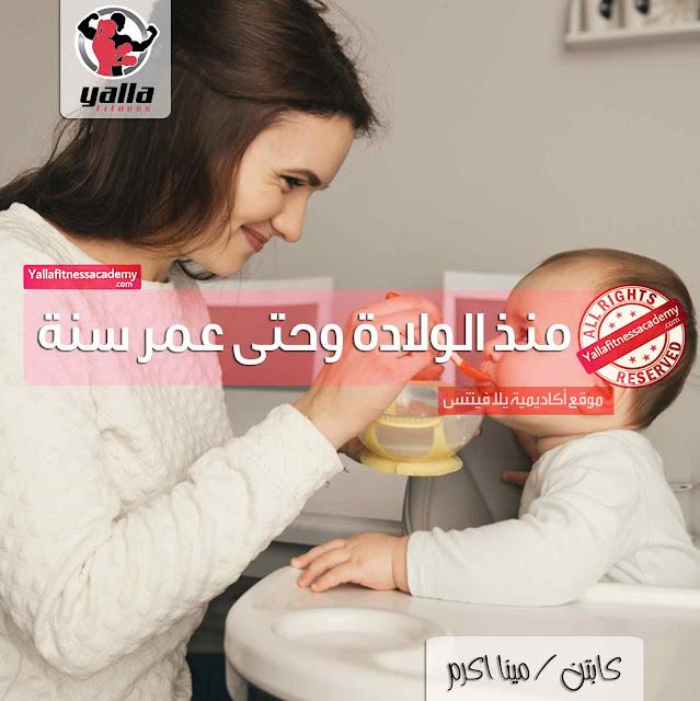 تغذية الأطفال منذ الولادة وحتى عمر سنة