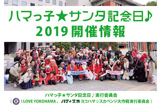 ハマっ子★サンタ記念日♪2019開催情報
