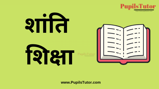 (शांति शिक्षा) Peace Education Book, Notes and Study Material in Hindi Medium Free Download PDF for B.Ed 1st and 2nd Year and All Courses   Peace Education PDF Book in Hindi   Peace Education PDF Notes in Hindi   Peace Education PDF Study Material in Hindi for B.Ed