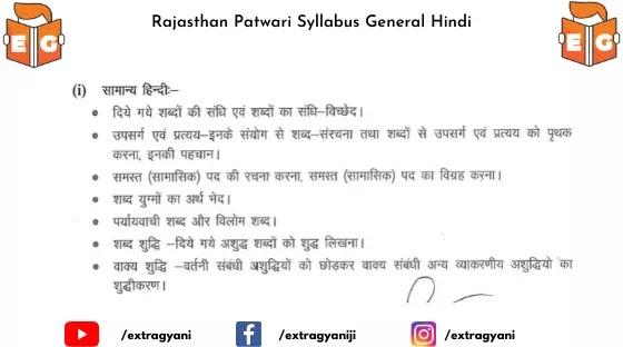 Rajasthan Patwari Syllabus General Hindi