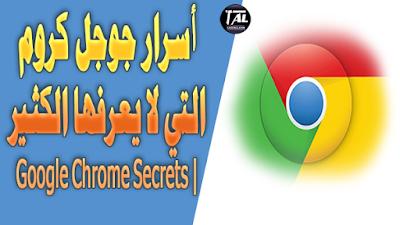 اسرار جوجل كروم التي لا يعرفها الكثير | Google Chrome Secrets