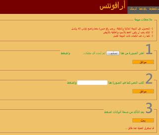طريقة معرفة اسم الخطوط المسخدمة على الصور عربى،انجليزي