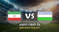نتيجة مباراة أوزباكستان وايران اليوم الخميس بتاريخ 09-01-2020 كأس آسيا تحت 23 سنة