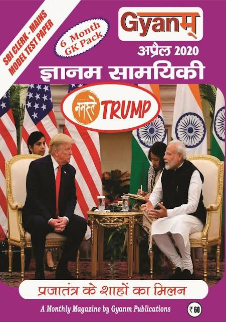 Gyanam Samyaki Current Affairs (April 2020) : For All Competitive Exam Hindi PDF Book