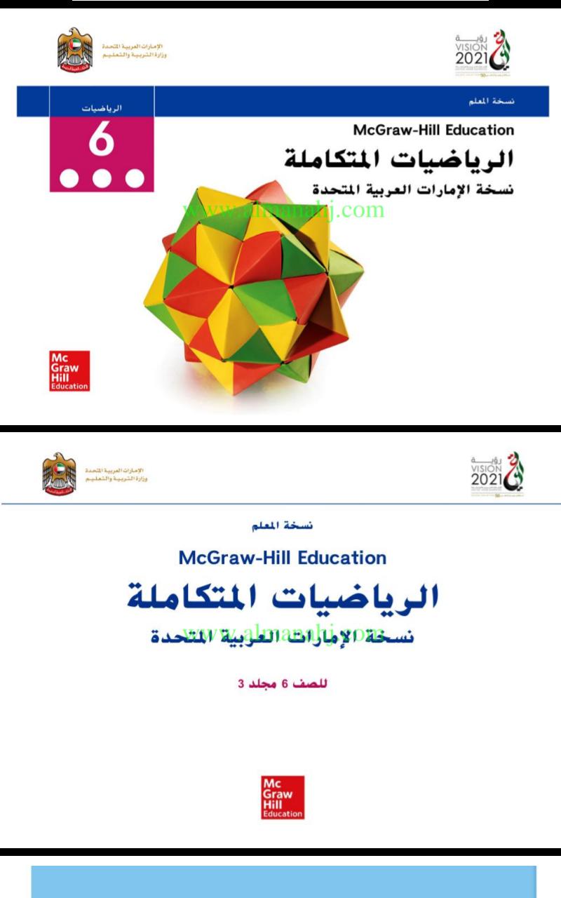 دليل المعلم الفصل3 الصف السادس رياضيات الفصل الثالث 2018 2019 المناهج الإماراتية