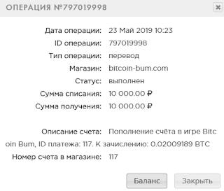 bitcoin-bum.com проверка