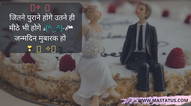 Happy Birthday Status And Quotes In Hindi