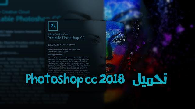 تحميل افضل برنامج تعديل الصور برنامج فوتوشوب :  تحميل برنامج فوتوشوب 2018