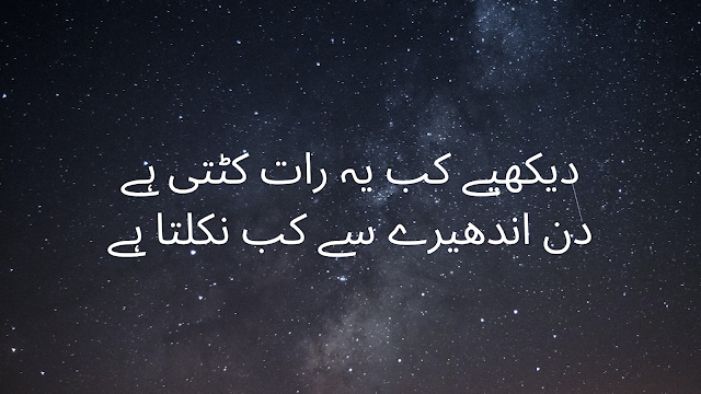 urdu shayari - poetry in urdu - 2 line poetry for facebook and whatsapp status, raat din sad poetry