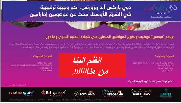 وظائف دبي باركس آند ريزورتس فى الامارات لمختلف التخصصات