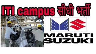 Maruti Suzuki India Ltd Campus Placement in Govt ITI Aliganj Lucknow