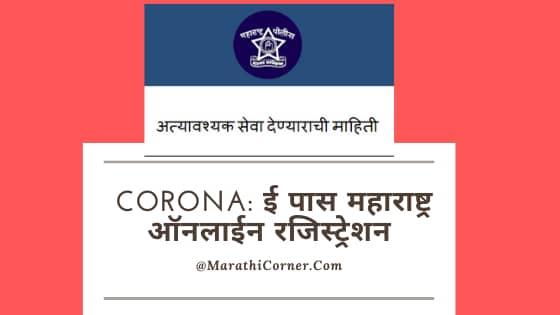 E Pass Maharashtra Online Registration