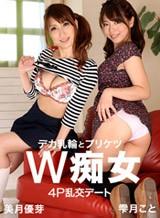 Watch Porn 060916_585 Yume Mitsuki,Koto shizuku