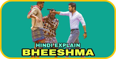 Bheeshma Telugu Movie Hindi Explain
