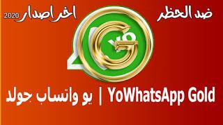 تحميل يو واتساب جولد يو واتساب جولد YoWhatsApp Gold apk 2020 اخر اصدار ضد الحظر
