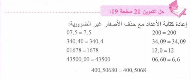 حل تمرين 21 صفحة 19 رياضيات للسنة الأولى متوسط الجيل الثاني