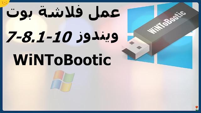 برنامج WiNToBootic حرق ويندوز 10 على فلاشة