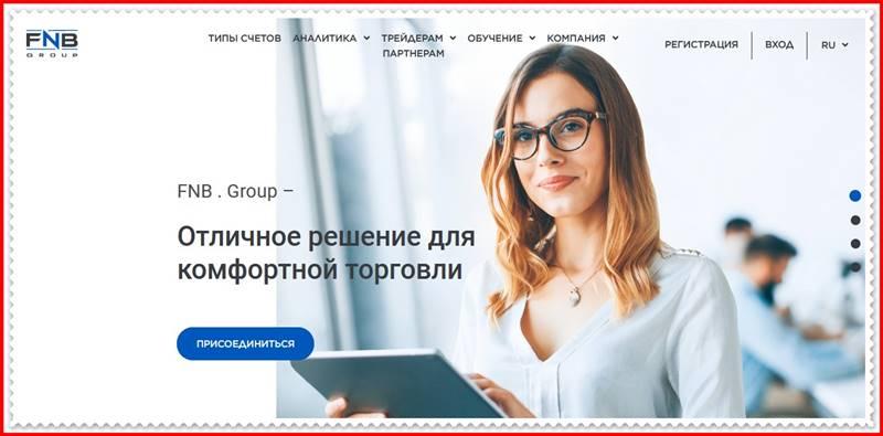 [Мошеннический сайт] fnb-g.com – Отзывы, развод? Компания FNB.Group мошенники!