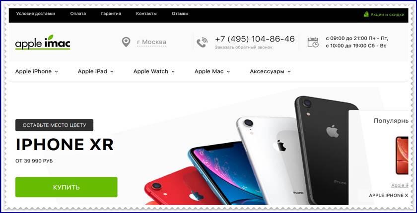 Мошеннический сайт apple-imac.ru – Отзывы о магазине, развод! Фальшивый магазин Apple-imac