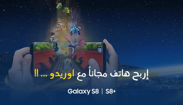 سارع للفوز من جديد بهاتف Galaxy S8 بلس مجاناََ من اوريدو و المزيد !