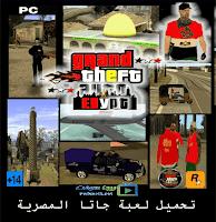 تحميل لعبة جاتا المصرية للكمبيوتر