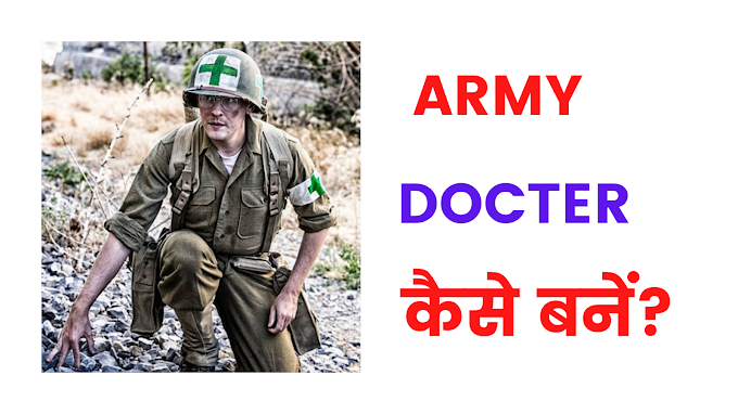 Army docter कैसे बनें ? ( how to become a army docter )