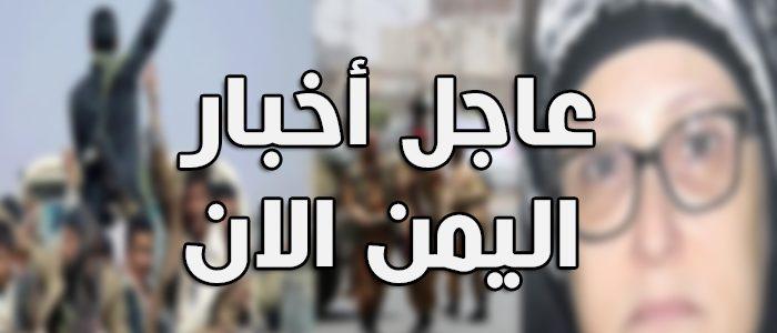 الآن..اخبار اليمن اليوم السبت 22/10/2016، اخر اخبار اليمن، حرص مليشيات الحوثيون على عدم نجاح الهدنة في اليمن