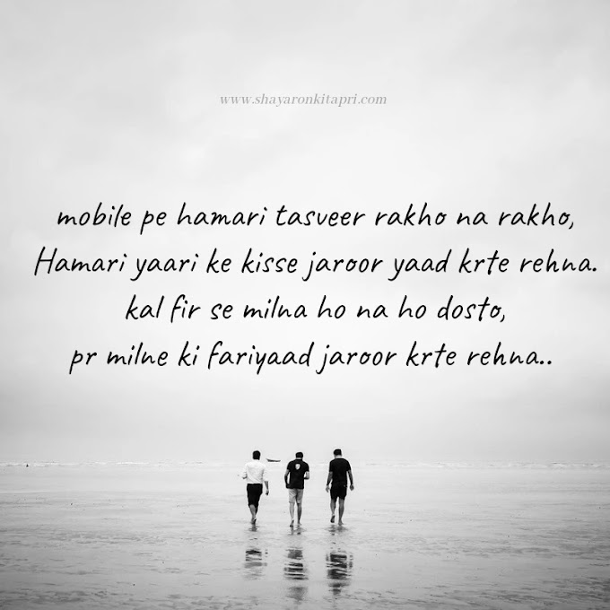 21+Best friendship quotes and shayari(WITH IMAGES)
